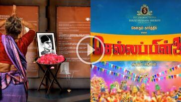 கௌதம் கார்த்திக் நடிக்கும் செல்லப்பிள்ளை படத்தின் Motion teaser! 24